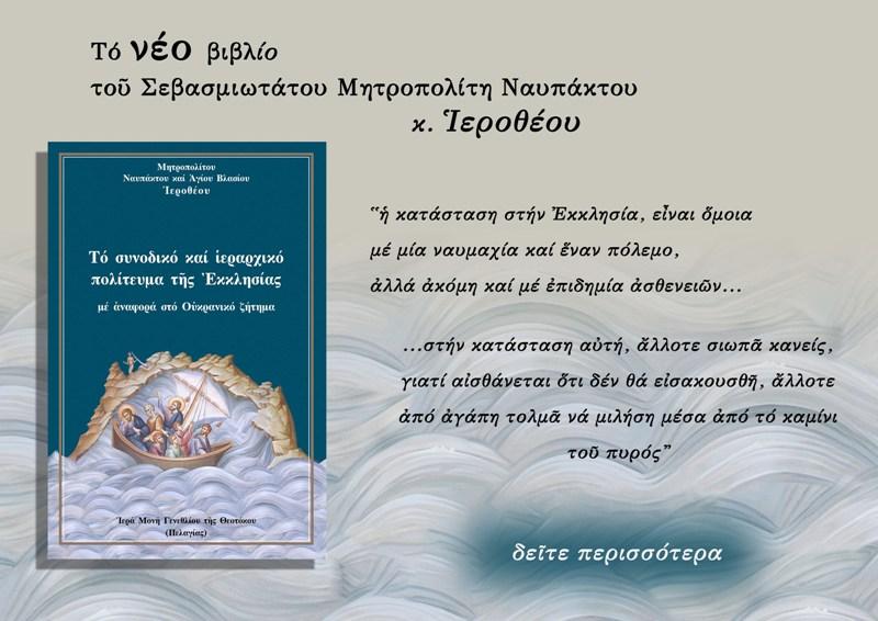 Νέο Βιβλίο του Σεβασμιωτάτου Μητροπολίτου Ναυπάκτου & Αγίου Βλασίου  κ.κ. Ιεροθέου με αναφορά στο Ουκρανικό Ζήτημα: Το Συνοδικό & Ιεραρχικό Πολίτευμα της Εκκλησίας