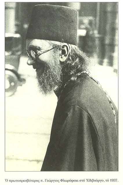 Ὁ π. Γεώργιος Φλωρόφσκι ὡς διδάσκαλος καί συνάδελφος τοῦ π. Ἰωάννη Ρωμανίδη