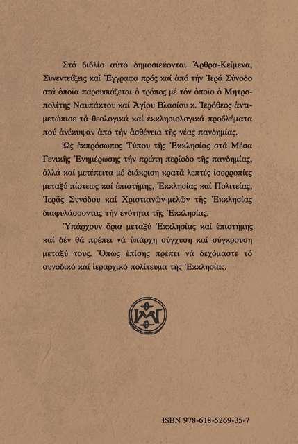 «Εκκλησία και πανδημία», το νέο βιβλίο του Σεβασμιωτάτου Μητροπολίτου Ναυπάκτου & Αγίου Βλασίου  κ.κ. Ιεροθέου